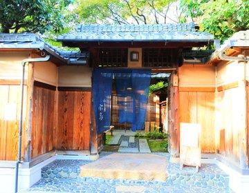 【京都・老舗】京都に来たなら絶対に食べて欲しい!日本庭園を眺めながらいただく上品すぎるわらび餅