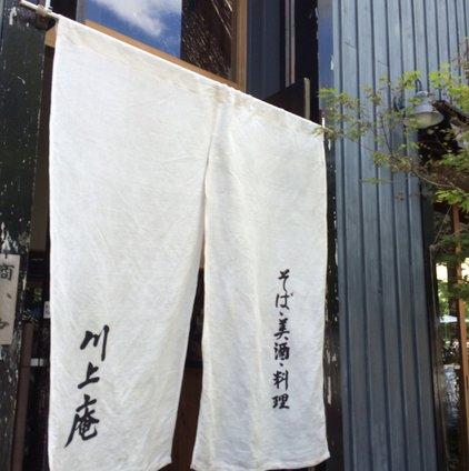 軽井沢 川上庵