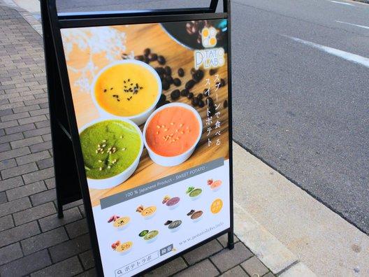 ポテトラボ 堀江店