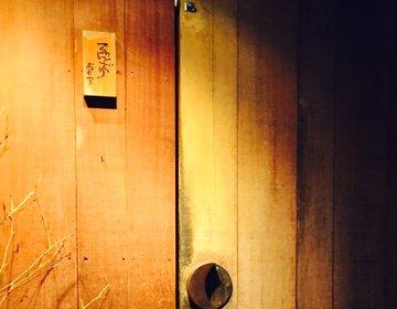 【西麻布・隠れ居酒屋・てやん亭】看板がないお店!?「おも屋」でまったりデート!