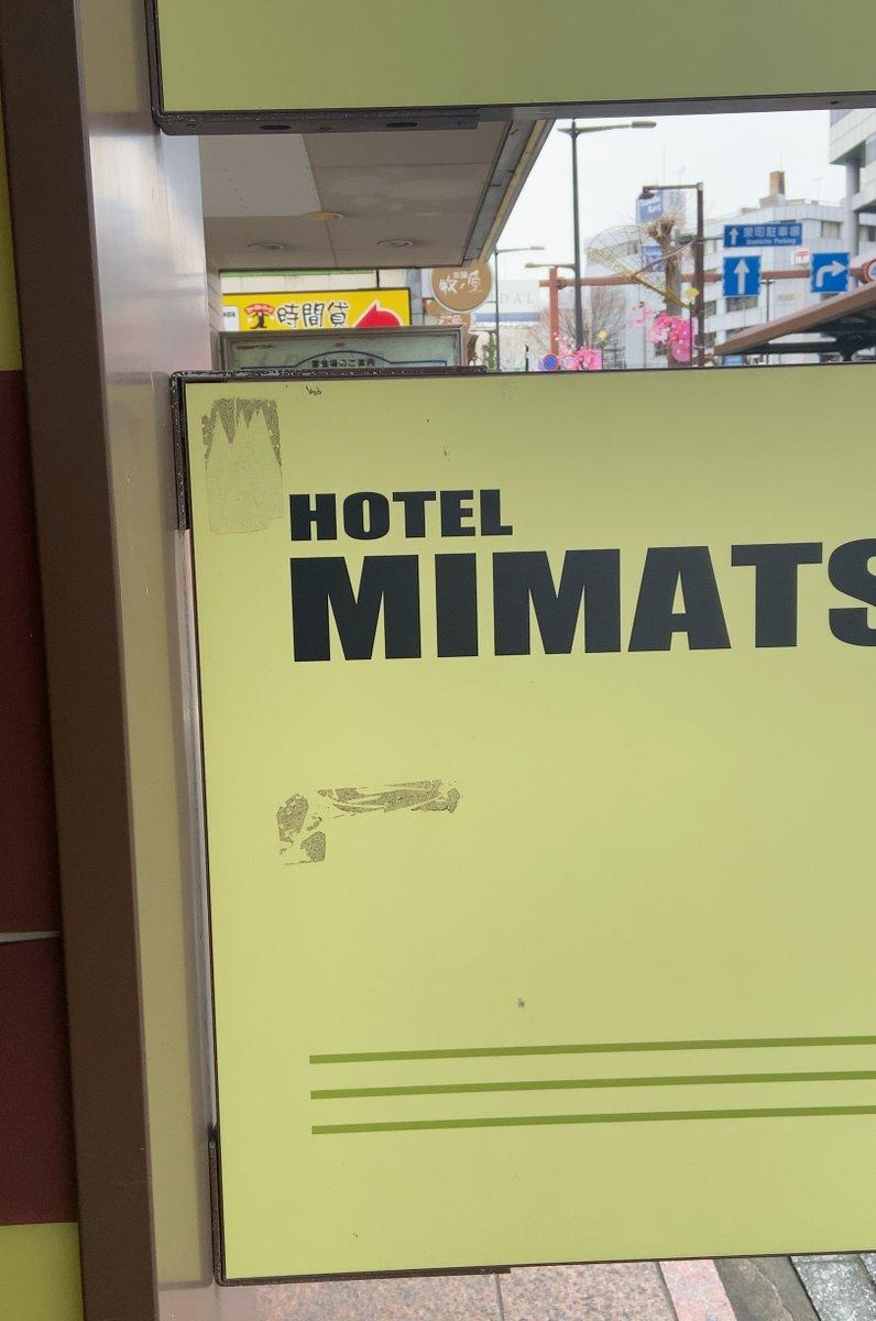 みまつホテル