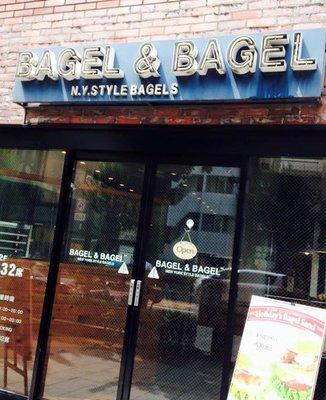ベーグル&ベーグル 神保町店