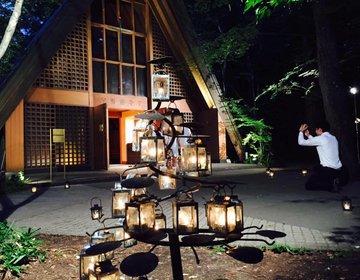 [高原教会サマーキャンドルナイト]まだ間に合う!軽井沢で涼しくロマンチックな夏の夜