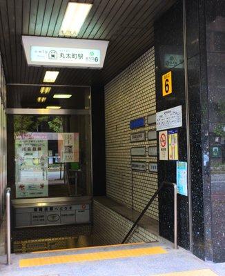 丸太町駅(京都市営)