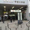 学芸大学駅 (Gakugei-daigaku Sta.) (TY05)