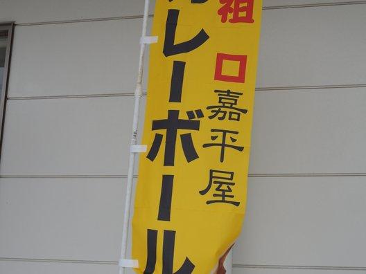 嘉平屋 川口店