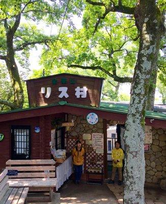 ぎふ金華山リス村
