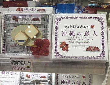 沖縄旅行者必見!那覇空港で買える人気沖縄土産を一挙ご紹介♡