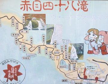 三重県「忍者の森」でおすすめデートコース【赤目四十八滝・赤目温泉・忍者グルメ】