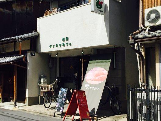 西陣イノクマカフェ