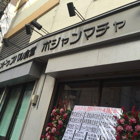 ポジャンマチャ 柏店