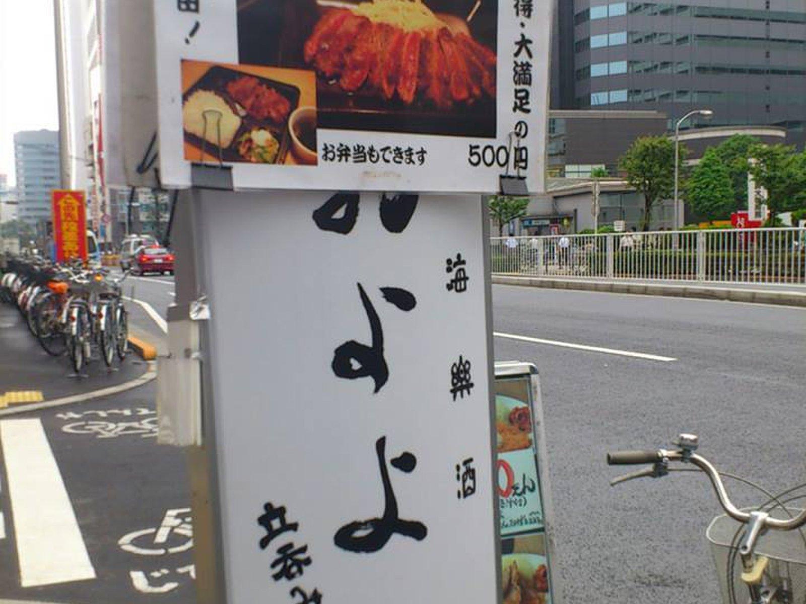 山海楽酒 およよ 西新宿店
