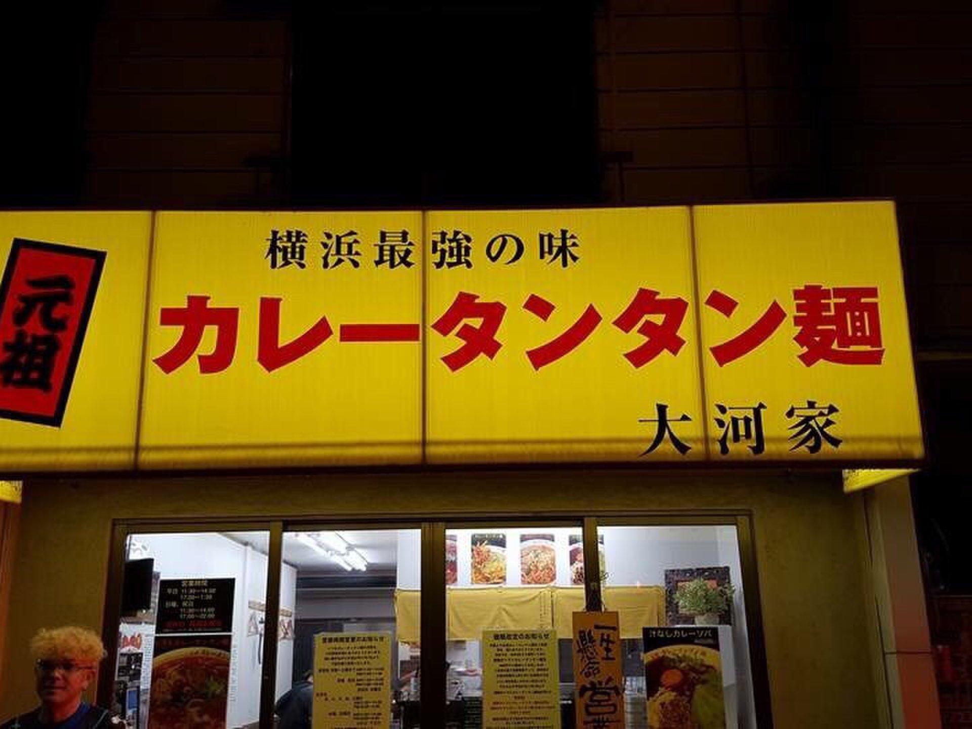 【横浜×グルメ】食べログ3.5以上!独特の辛さが病みつきになるカレータンメン!