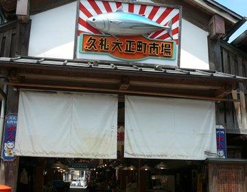 久礼大正町市場は超新鮮【とれたて魚の刺身】が食べられる!【苺スイーツ】もおすすめ♪