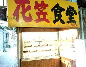 沖縄の地元の人がすすめる安くて美味しいお店☆花笠食堂1000円以下!お得なビールセットあり。
