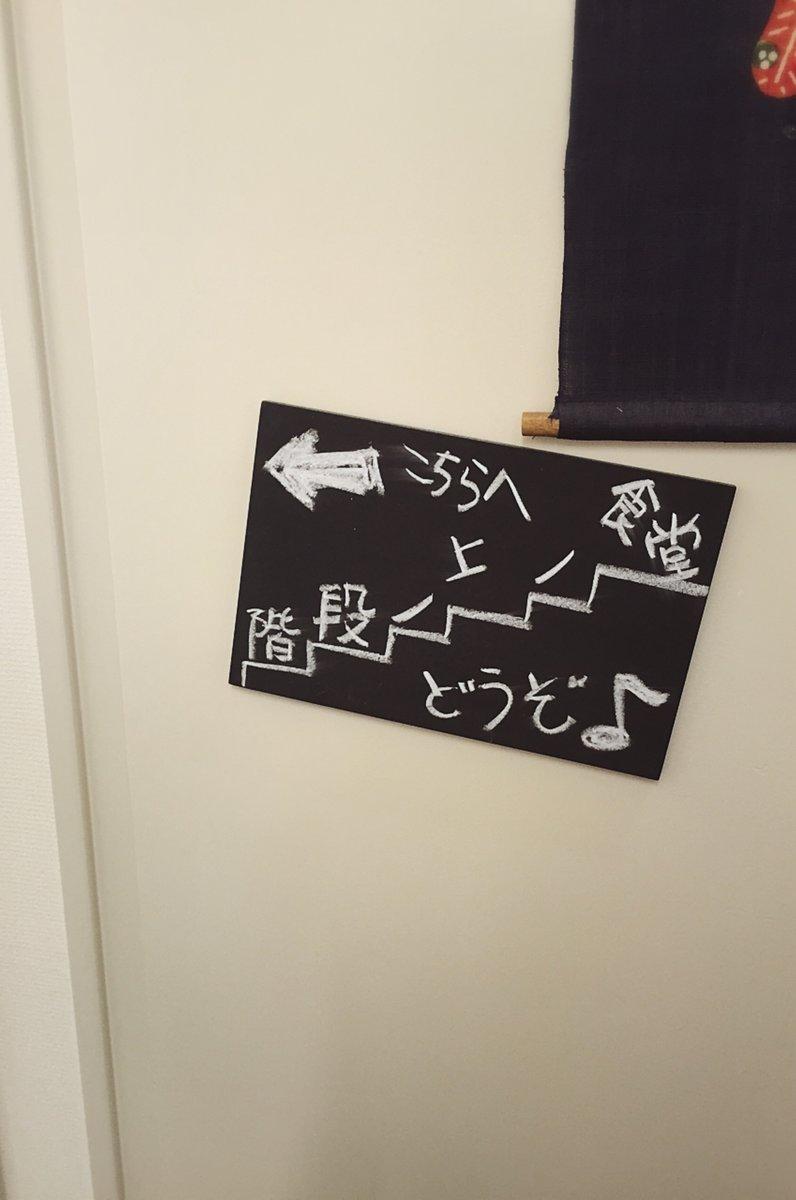 階段ノ上ノ食堂