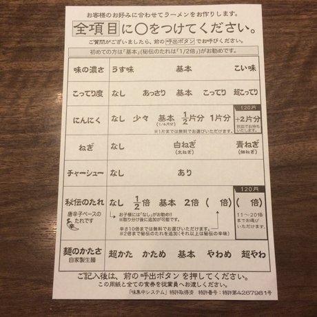 一蘭 横浜西口店