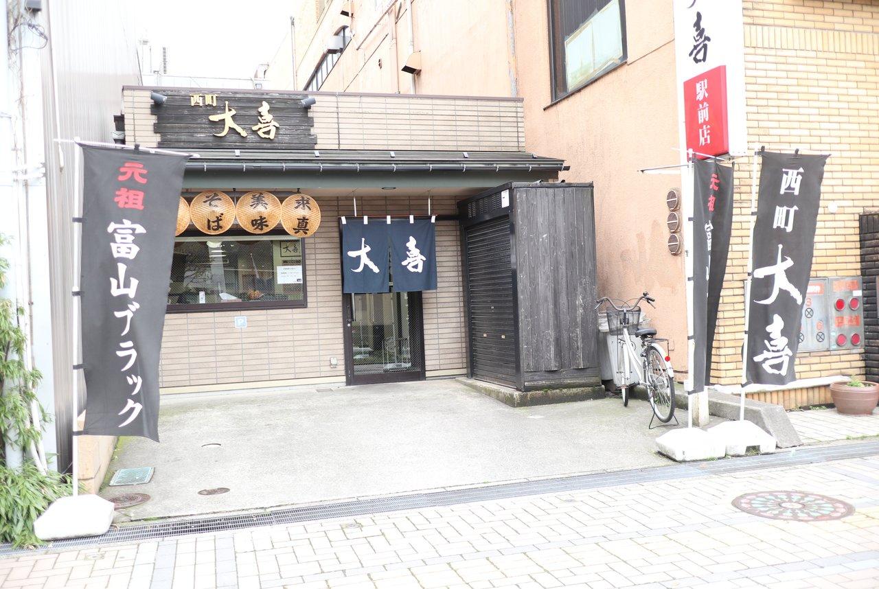 西町大喜 富山駅前店