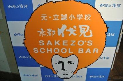元立誠小学校