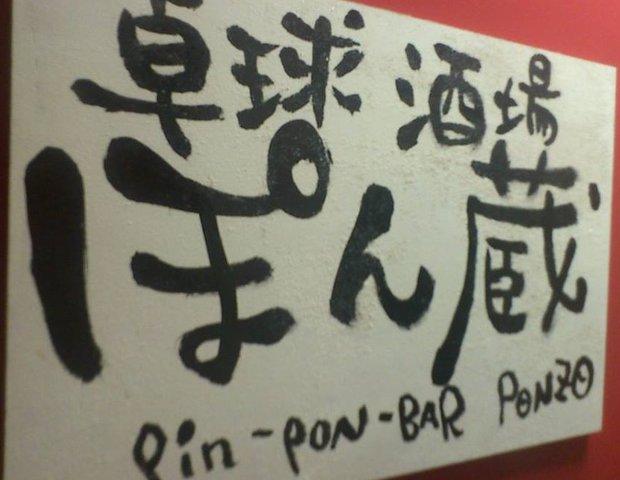卓球酒場ぽん蔵 渋谷