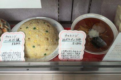 神楽坂飯店
