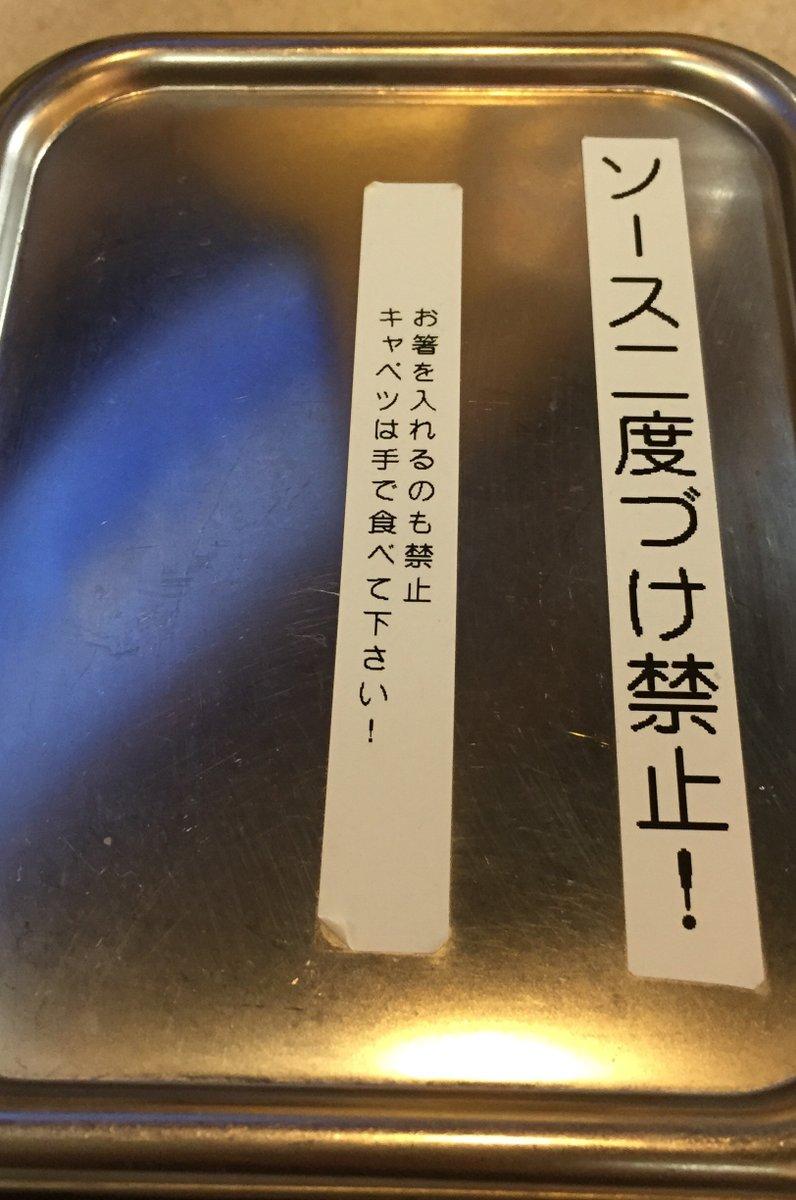 串カツ田中 大塚店