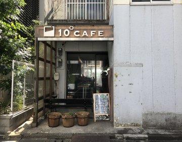 高田馬場の穴場カフェ!人生がほんのちょっと(10°)変わる?ジュードカフェでランチ