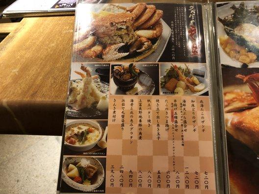 炙屋 大通ビッセ店