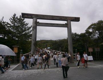 【三重・伊勢】2000年の歴史を持つ伊勢神宮で参拝する!【パワースポット】