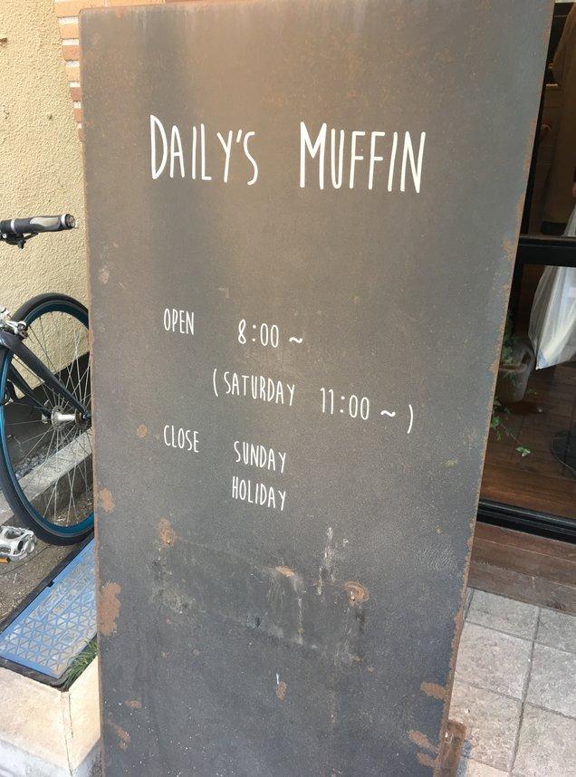 デイリーズ マフィン 東京