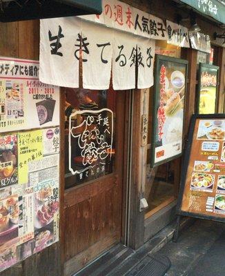 曽さんの店 代々木店