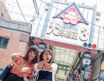 日本一長い商店街!大阪「天神橋筋商店街」でランチ&食べ歩き♡