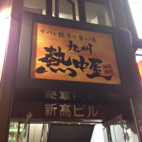 九州 熱中屋 市ヶ谷 LIVE