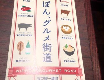 【東京駅で日本を周遊!】「にっぽん、グルメ街道」で日本グルメを食べ歩こう!