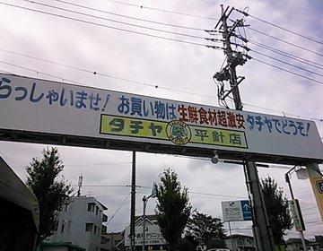 主婦・健康オタク必見!名古屋激安スーパー「タチヤ」平針店