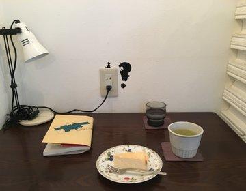 【なんば・穴場】「なんばで秘密にしたいカフェ第1位」1人の時間を楽しみたい方にオススメする家カフェ