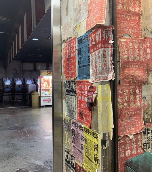 【閉店】ウェアハウス 川崎店
