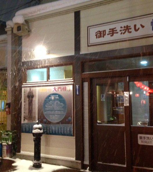 函館 ひかりの屋台 大門横丁