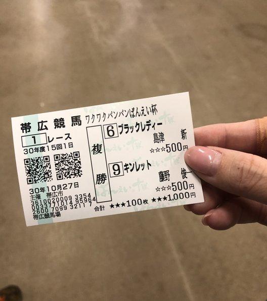 帯広競馬場(ばんえい十勝)