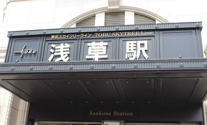 東武鉄道株式会社 浅草駅