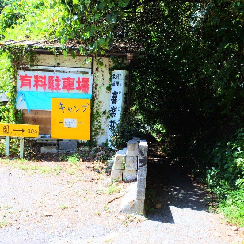 妙力寺(宗教法人)