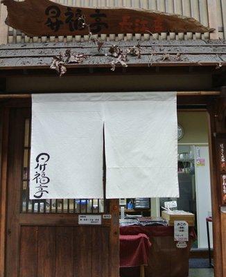 昇福亭 長江店
