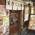 でっかい餃子 曽さんの店