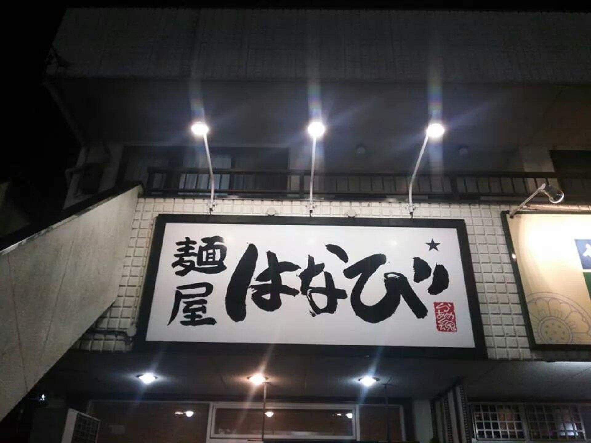 麺屋 はなび 高畑本店