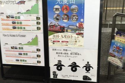南海電気鉄道株式会社 難波駅