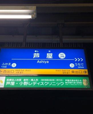 芦屋駅(阪神線)