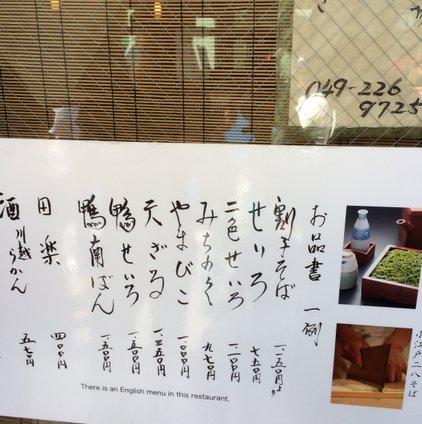 茶そば寿庵 蔵のまち店
