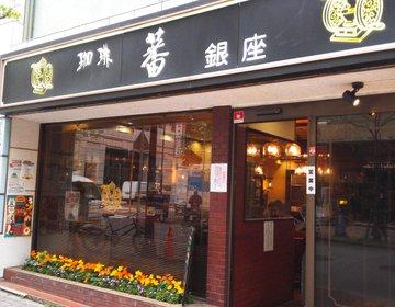銀座のレトロな喫茶店で大人のモーニングが楽しめる「珈琲番」