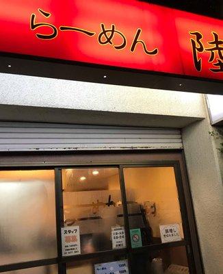 陸 尾山台店