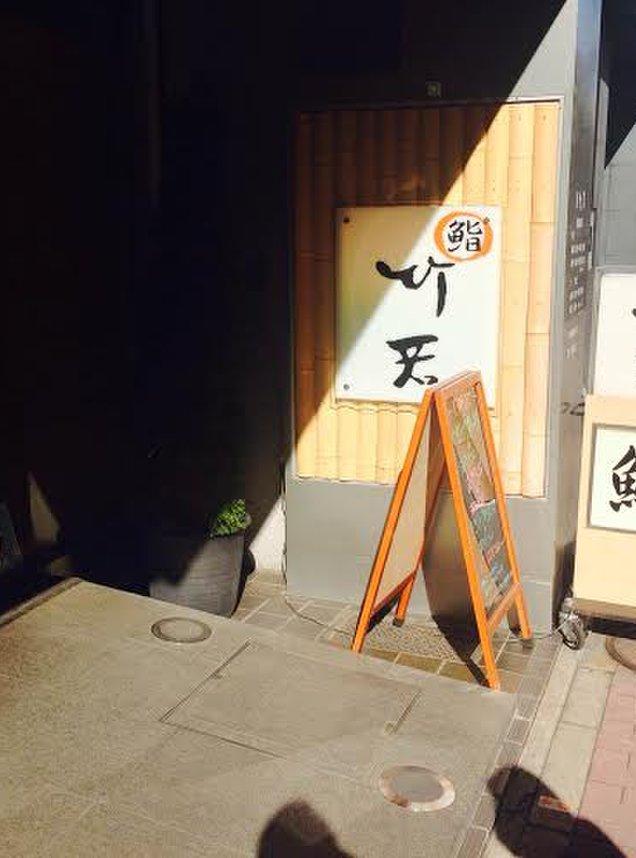 鮨 竹若 本館